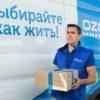 Об условиях доставки на Ozon: ценовая политика, сроки, как объединить заказы