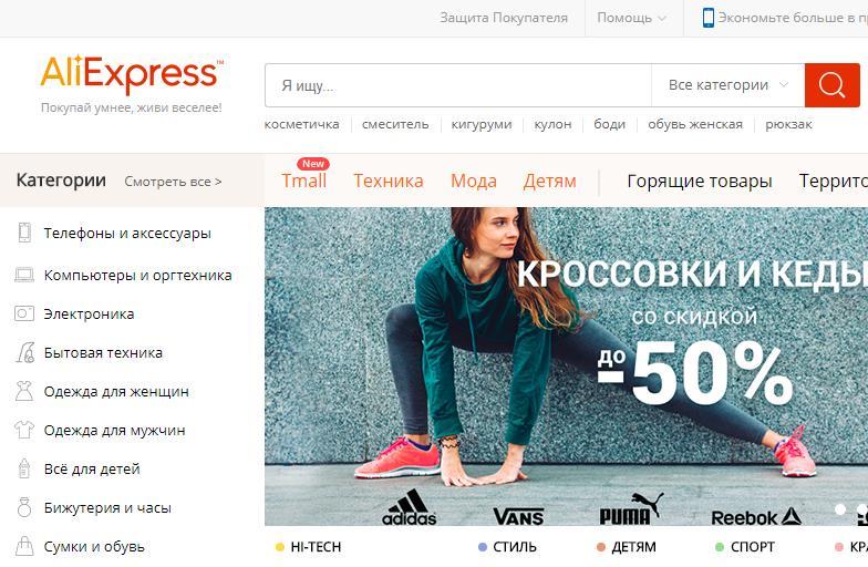 Интерфейс магазина Алиэкспресс
