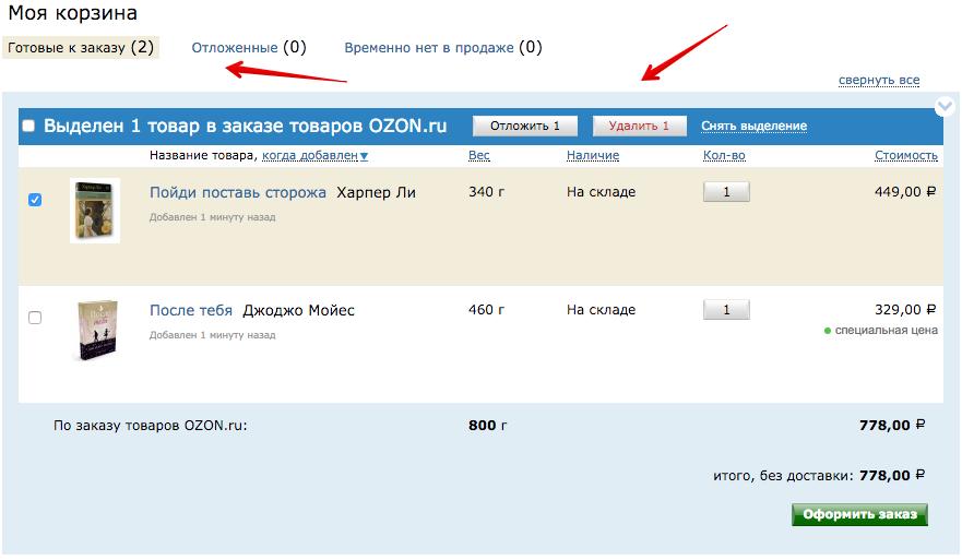 Как отменить заказ на Озоне 0093c579b9d