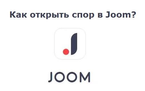 Открываем спор в магазине Joom