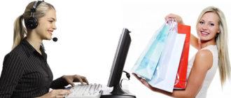 Продавец в интернет магазине