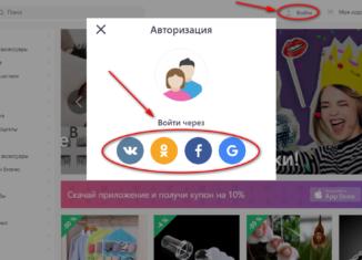 Промокод на Джум в соцсетях при регистрации
