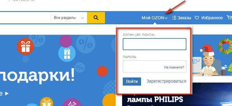 Магазин Озон: вход с паролем