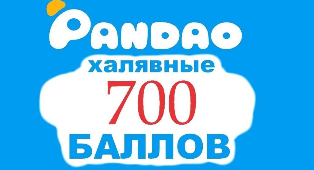 700 баллов Пандао