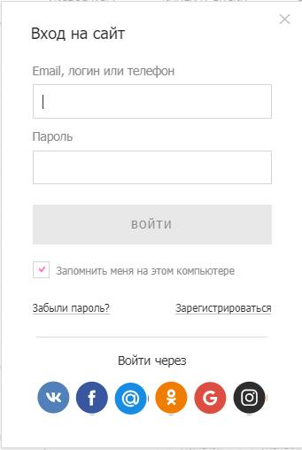 Вход на сайт