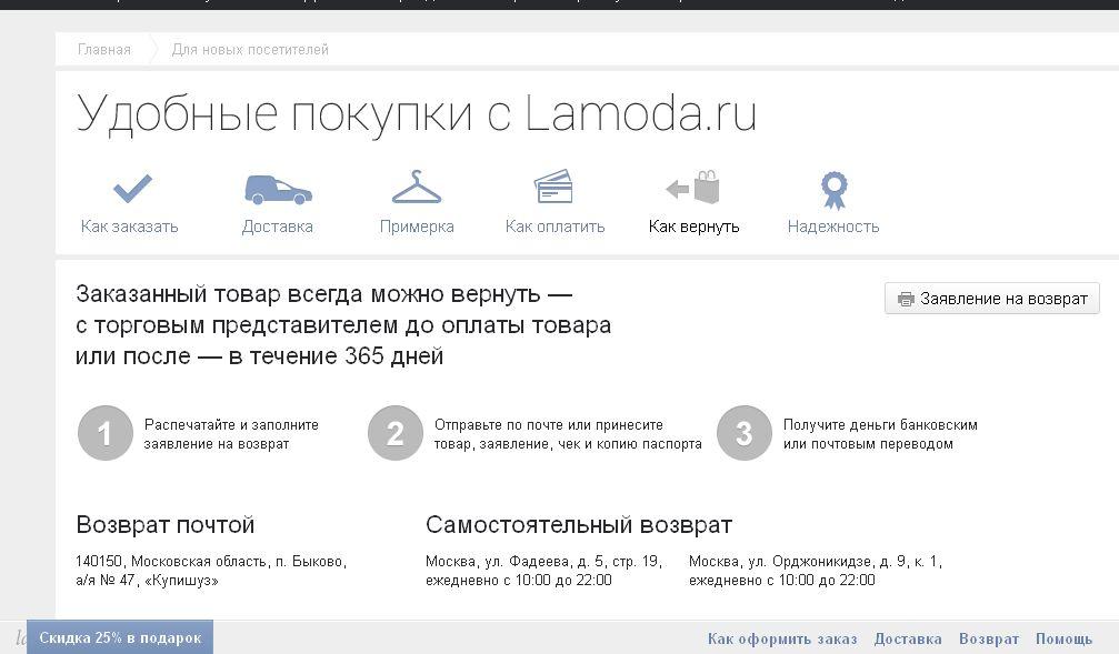 Как вернуть товар в Lamoda.ru