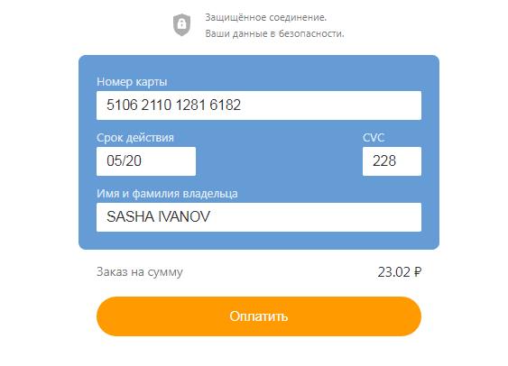 Как оплатить через Киви