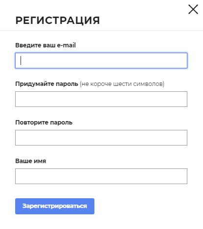 Как пройти регистрацию