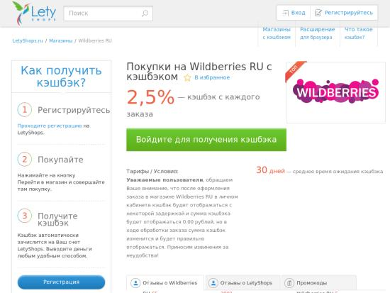 Кэшбэк сервисы для Wildberries