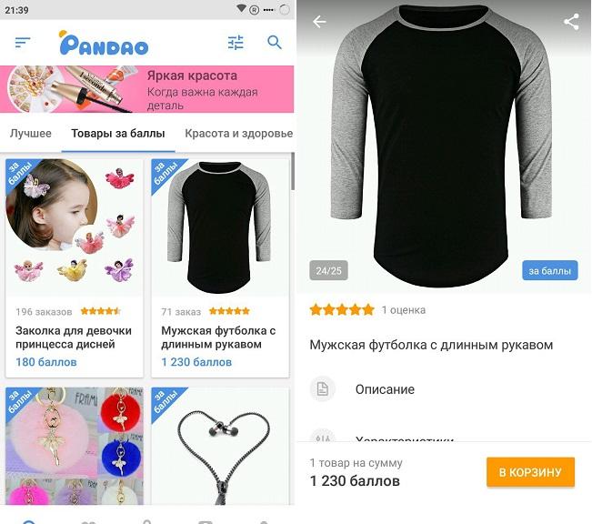 Интернет магазин Pandao в Крыму работает