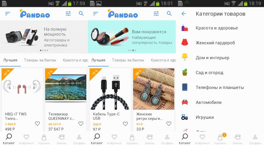 Мобильное приложение Пандао