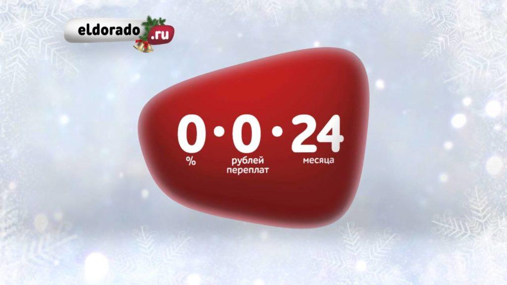 Новогодняя рассрочка без переплат в Эльдорадо