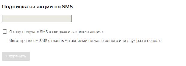 Отправлять СМС