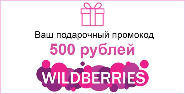 Скидка 500 рублей на первый заказ в Wildberries.ru