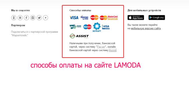 Способы оплаты на Ламода