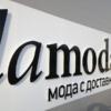 О доставке на Lamoda: примерка, сроки, хранение, отслеживание