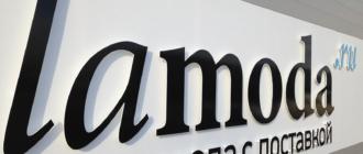 Условия доставки Ламода