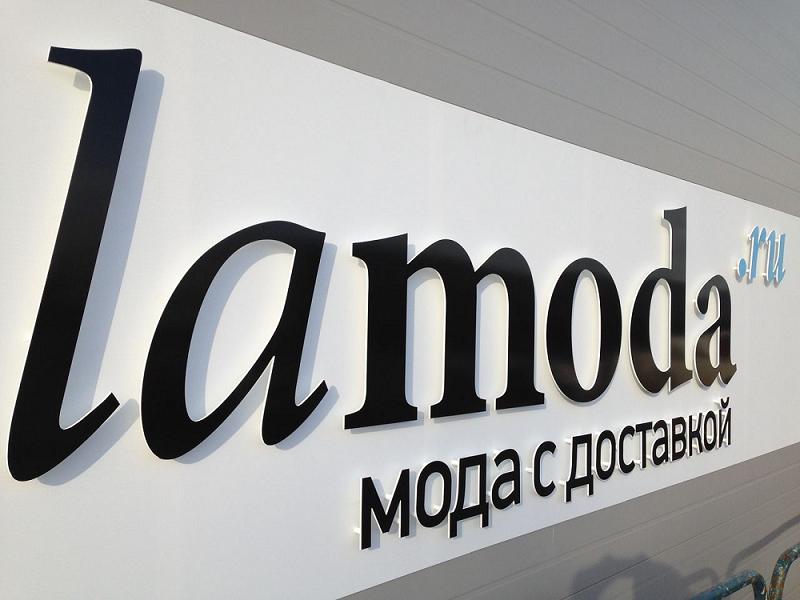 18cea6025405 Условия доставки и примерки на Ламоде, сроки, хранение
