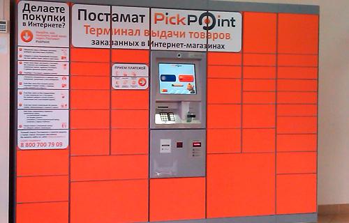 PickPoint, как пользоваться