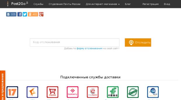 post2go.ru