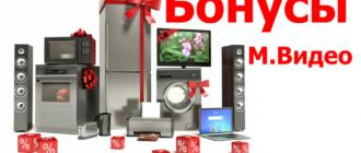 Бонусы М.Видео
