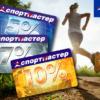 Активация и регистрация карты Спортмастер, привязка к карте и изменения номера телефона