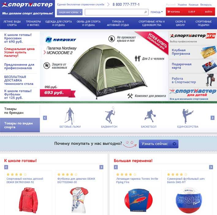 Магазин Спортмастер Березники Каталог Товаров Цены