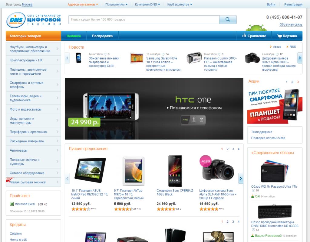 ДНС интернет-магазин