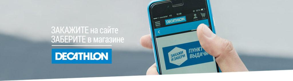 Декатлон интернет-магазин