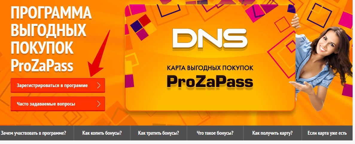 Как получить карту выгодных покупок от DNS
