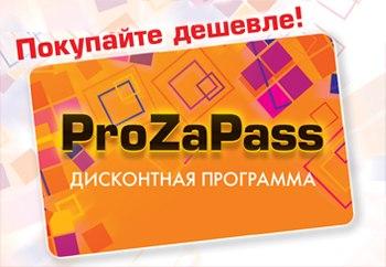Бонусная программа ProZaPass от DNS: участие и использование баллов