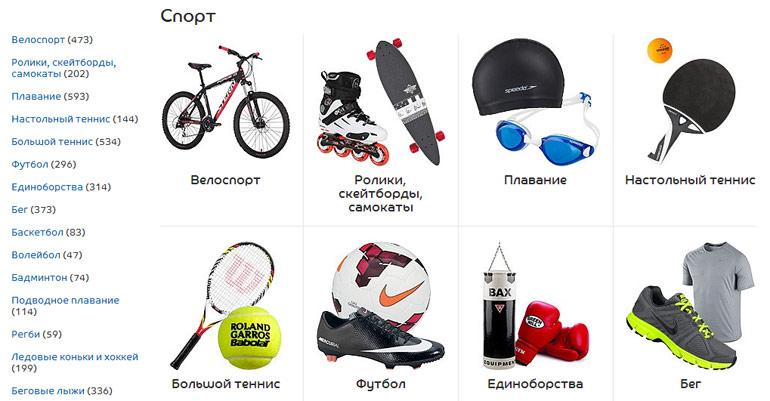 Каталог товаров Спортмастер