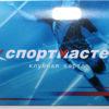 Процедура возврата товара в Спортмастер: сроки, условия