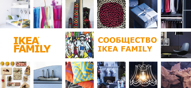 Клуб IKEA FAMILY