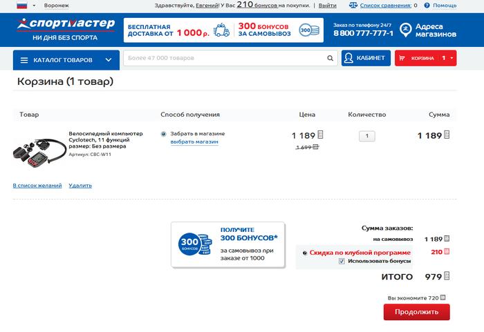 Оплата через интернет в Спортмастере