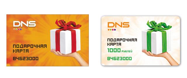 Подарочные карты DNS