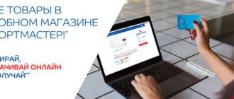 Покупай через интернет