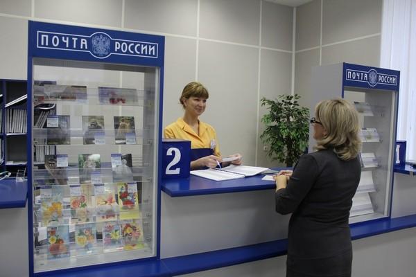 Пополнение карты через Почту России