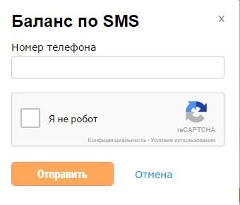 Проверка баланса карты по sms