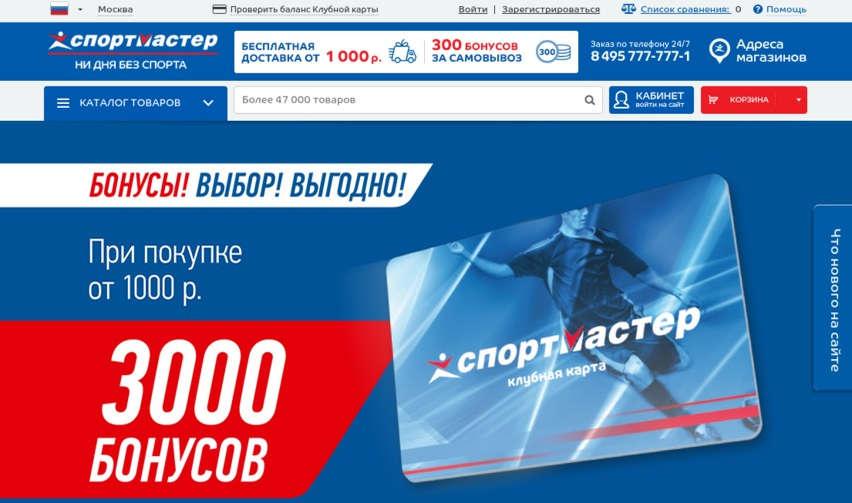 Промокод Спортмастер