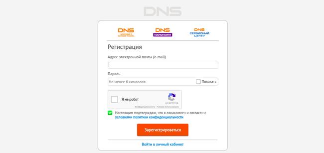 Регистрация в ДНС
