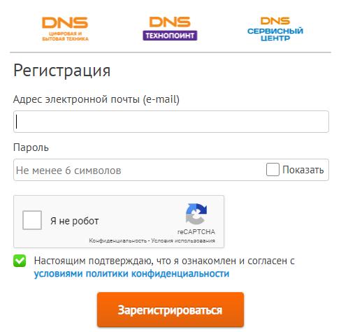 Пройти регистрацию