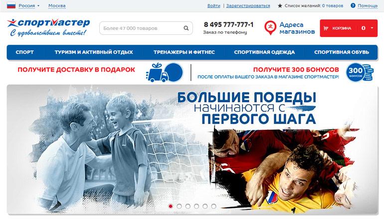 Сайт Спортмастера
