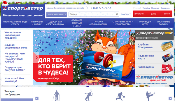 Спортмастер интернет-магазин