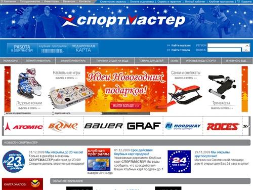 Сайт Спортмастер