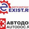 Сравнение Автодока и Экзиста: плюсы и минусы, что лучше