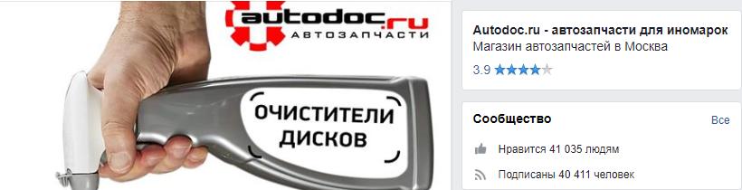 Промокод автодок при регистрации