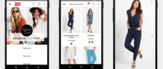 Бонприкс мобильное приложение