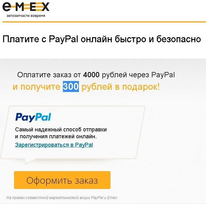 Бонус Емекс