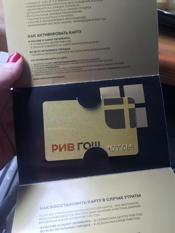 Золотая карта Рив Гош регистрация